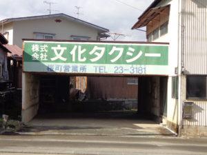 文化タクシー桜町営業所