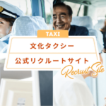 文化タクシー公式リクルートサイト