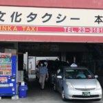 株式会社文化タクシー