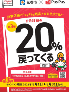 花巻市PayPayキャンペーン